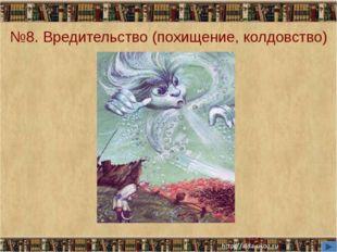 №8. Вредительство (похищение, колдовство) (23)