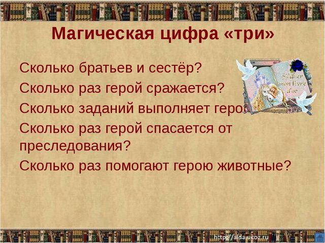Магическая цифра «три» Сколько братьев и сестёр? Сколько раз герой сражается?...