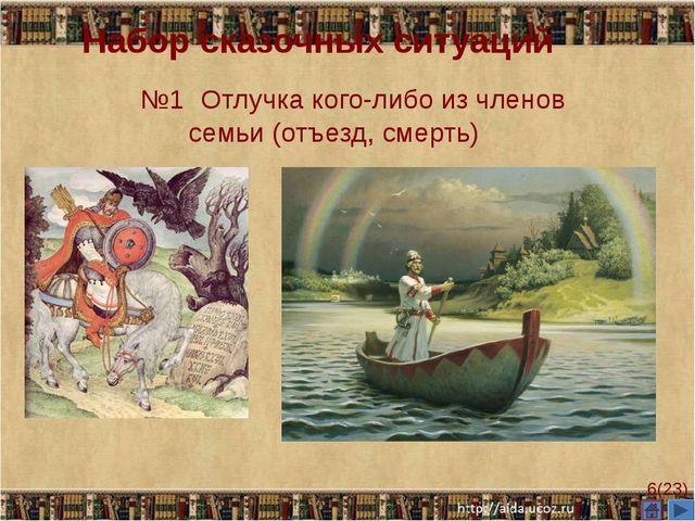 Набор сказочных ситуаций (23) №1 Отлучка кого-либо из членов семьи (отъезд, с...