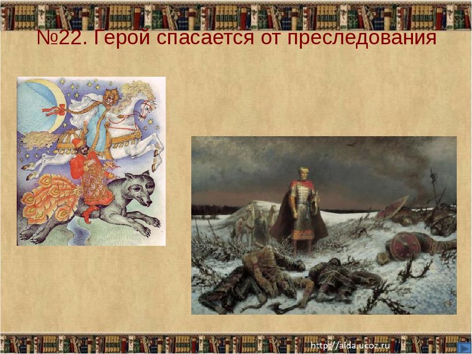 №22. Герой спасается от преследования Мой университет - www.edu - reforma.ru