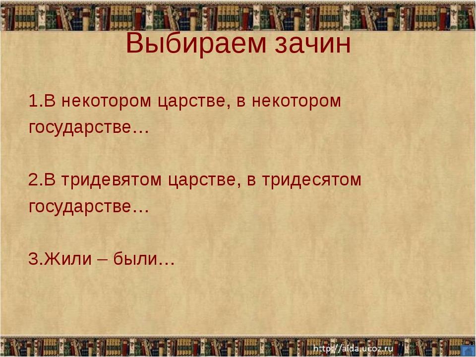 Язык народной сказки 1.Повторы слов. 2.Ритмичность. 3.Постоянные эпитеты. 4.С...