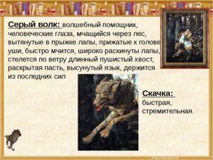 Серый волк: волшебный помощник, человеческие глаза, мчащийся через лес, вытян