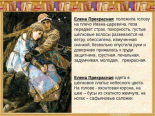 Елена Прекрасная: положила голову на плечо Ивана-царевича, поза передаёт стра