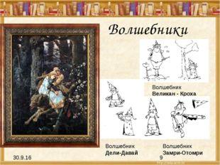 Волшебники Волшебник Дели-Давай Волшебник Великан - Кроха Волшебник Замри-От