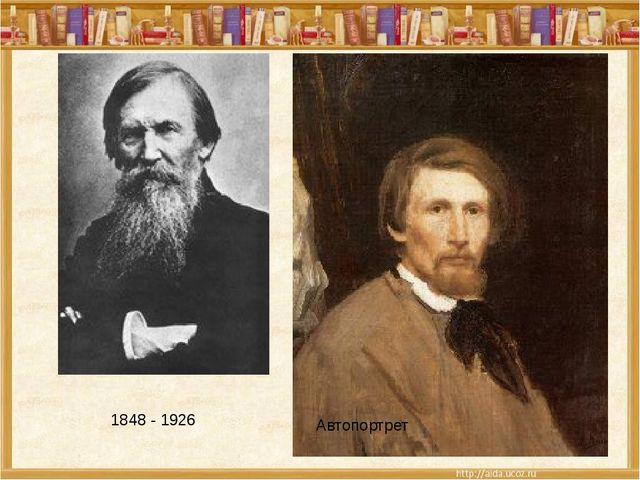 Автопортрет 1848 - 1926