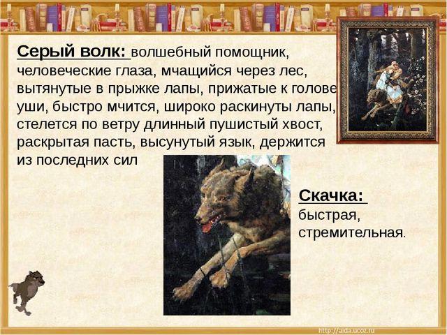 Серый волк: волшебный помощник, человеческие глаза, мчащийся через лес, вытян...