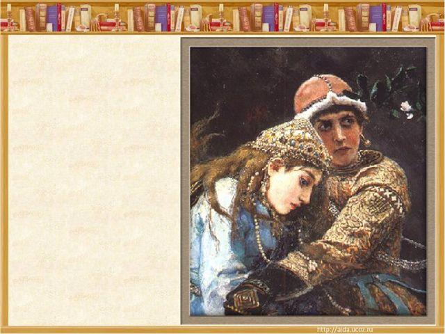 Иван-царевич взгляд устремлён вдаль, верит в спасение, бережно обнимает Елену...