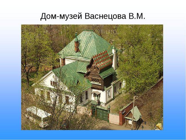 Дом-музей Васнецова В.М.