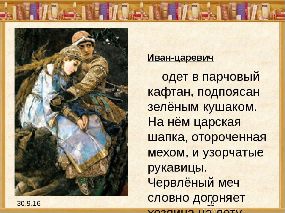 Иван-царевич одет в парчовый кафтан, подпоясан зелёным кушаком. На нём царск...