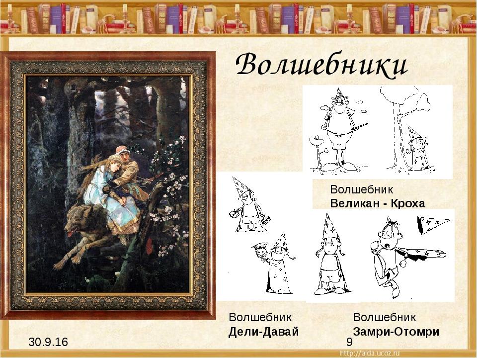Волшебники Волшебник Дели-Давай Волшебник Великан - Кроха Волшебник Замри-От...