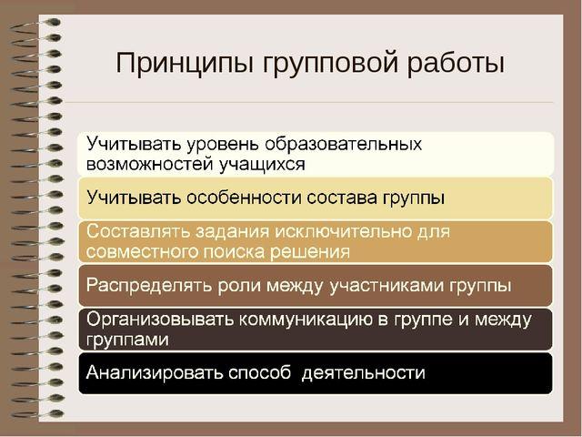 Принципы групповой работы