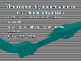 Мониторинг функционального состояния организма САД – систолическое артериальн