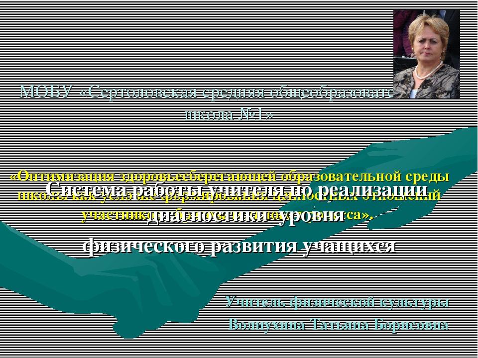 МОБУ «Сертоловская средняя общеобразовательная школа №1» «Оптимизация здоров...