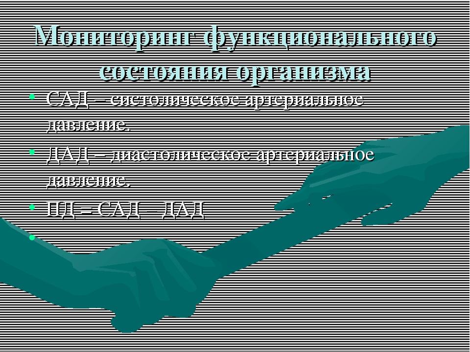 Мониторинг функционального состояния организма САД – систолическое артериальн...