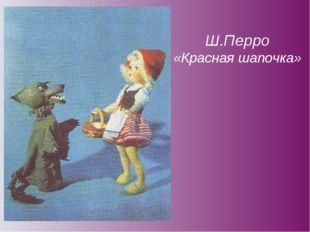Ш.Перро «Красная шапочка»