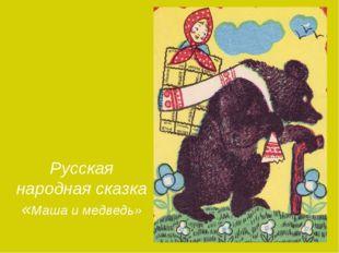 Русская народная сказка «Маша и медведь»