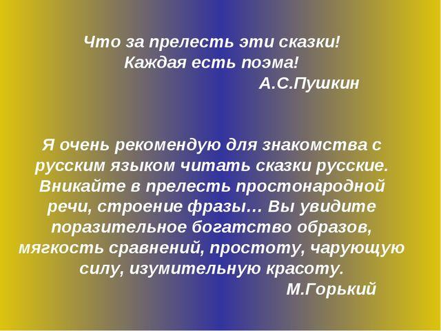 Что за прелесть эти сказки! Каждая есть поэма! А.С.Пушкин Я очень рекомендую...