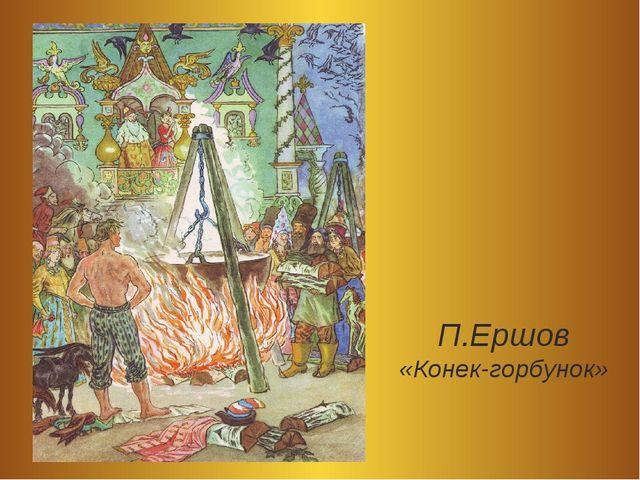 П.Ершов «Конек-горбунок»
