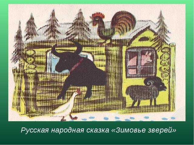 Русская народная сказка «Зимовье зверей»