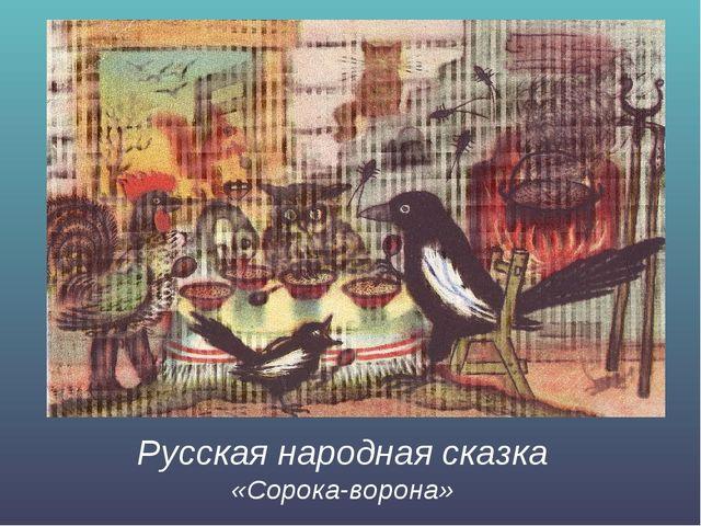 Русская народная сказка «Сорока-ворона»
