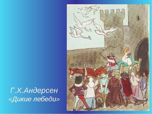 Г.Х.Андерсен «Дикие лебеди»