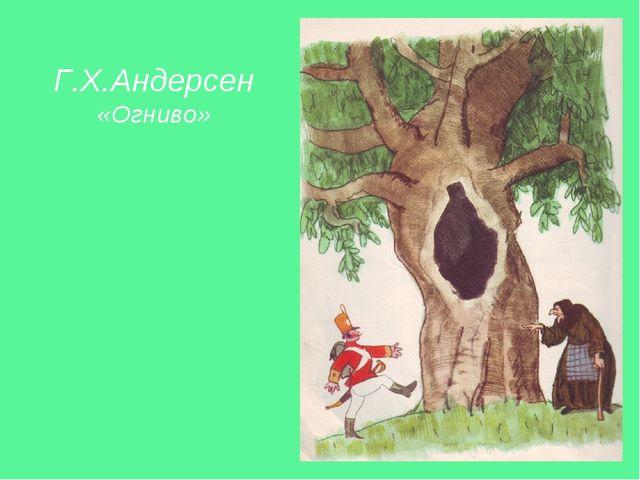 Г.Х.Андерсен «Огниво»