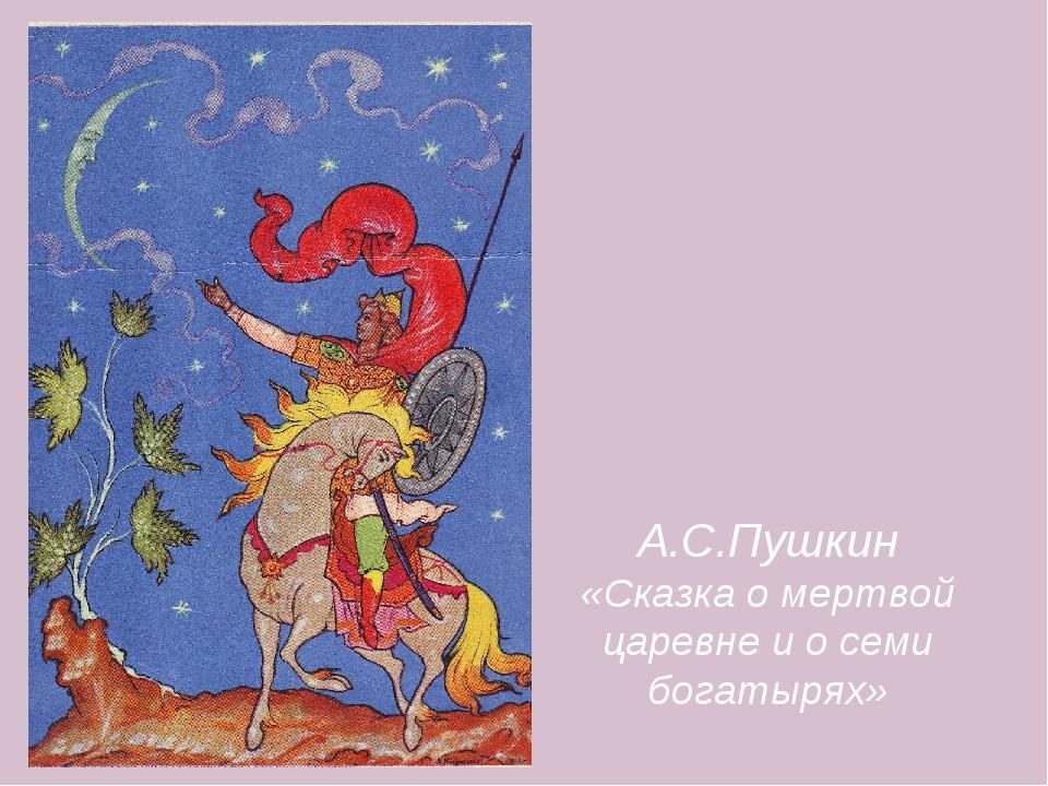 А.С.Пушкин «Сказка о мертвой царевне и о семи богатырях»