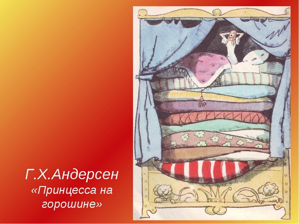 Г.Х.Андерсен «Принцесса на горошине»