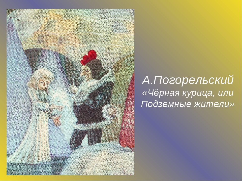 А.Погорельский «Чёрная курица, или Подземные жители»