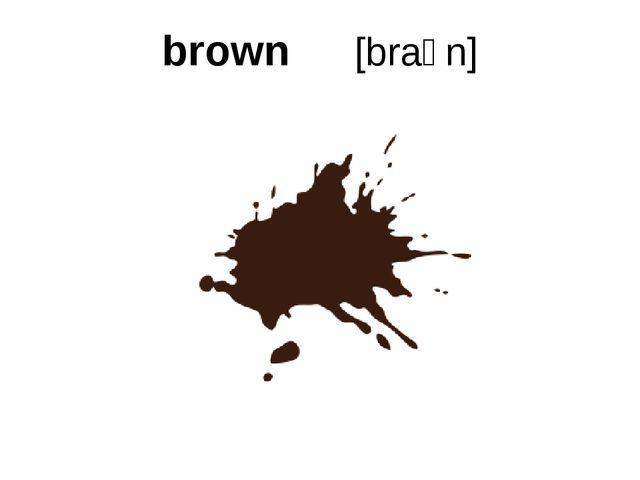 brown [braʊn]