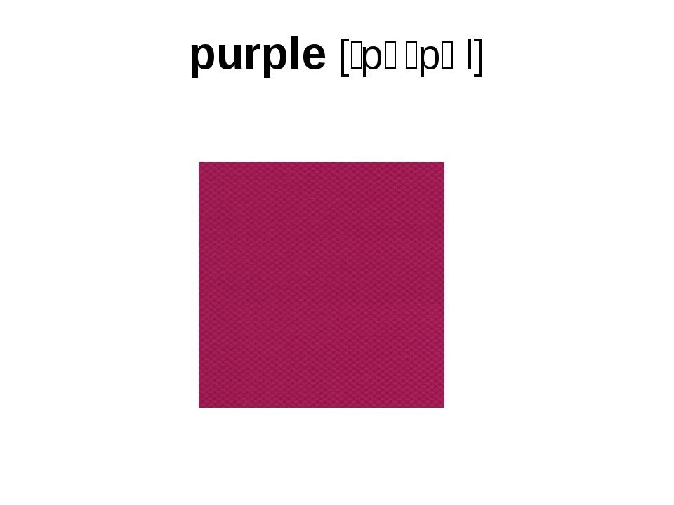 purple [ˈpɜːpəl]
