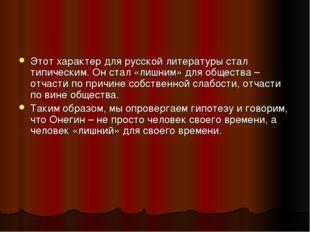 Этот характер для русской литературы стал типическим. Он стал «лишним» для об