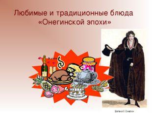 Любимые и традиционные блюда «Онегинской эпохи»