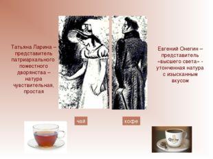 Евгений Онегин – представитель «высшего света» - утонченная натура с изысканн