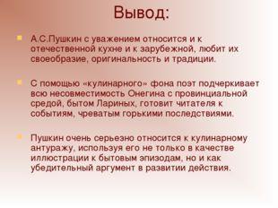 Вывод: А.С.Пушкин с уважением относится и к отечественной кухне и к зарубежно