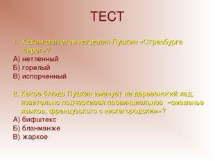 ТЕСТ 1. Каким эпитетом наградил Пушкин «Страсбурга пирог»? А) нетленный Б) го