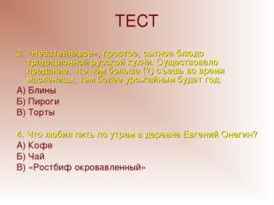 ТЕСТ 3. «Незатейливое», простое, сытное блюдо традиционной русской кухни. Сущ