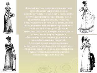 Женский костюм дополнялся множеством разнообразных украшений, словно компенси