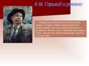 «…Первый русский реалистический роман, роман, который помимо неувядаемой его