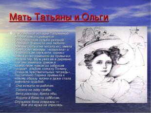Мать Татьяны и Ольги В жизненной истории Татьяниной матери нам открывается бе