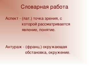 Словарная работа Аспект - (лат.) точка зрения, с которой рассматривается явле