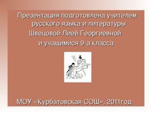 Презентация подготовлена учителем русского языка и литературы Швецовой Лией