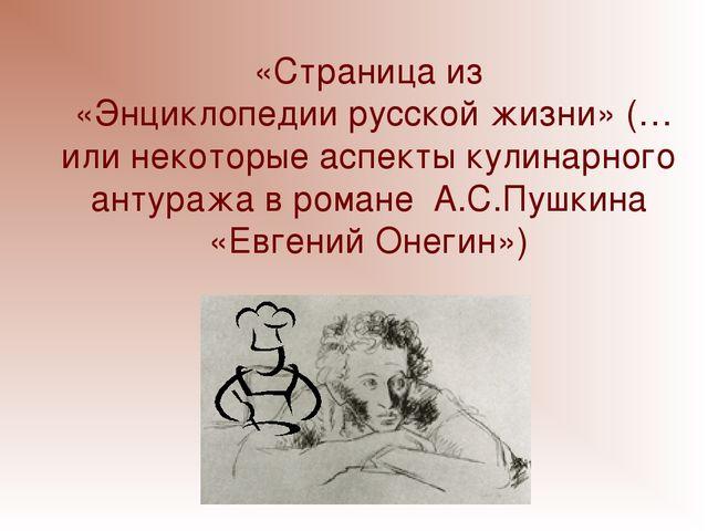 «Страница из «Энциклопедии русской жизни» (…или некоторые аспекты кулинарного...