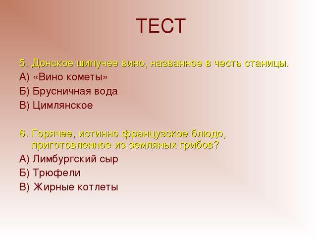 ТЕСТ 5. Донское шипучее вино, названное в честь станицы. А) «Вино кометы» Б)...