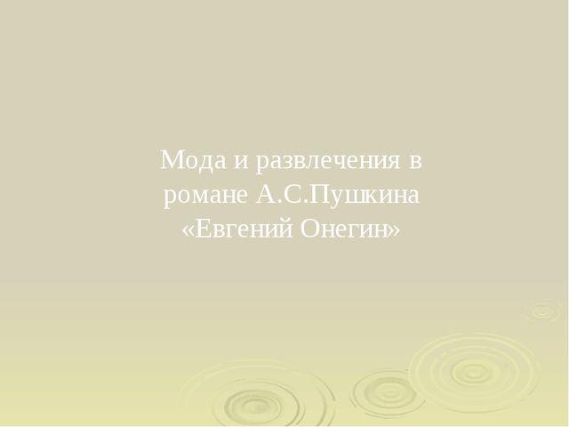 Мода и развлечения в романе А.С.Пушкина «Евгений Онегин»
