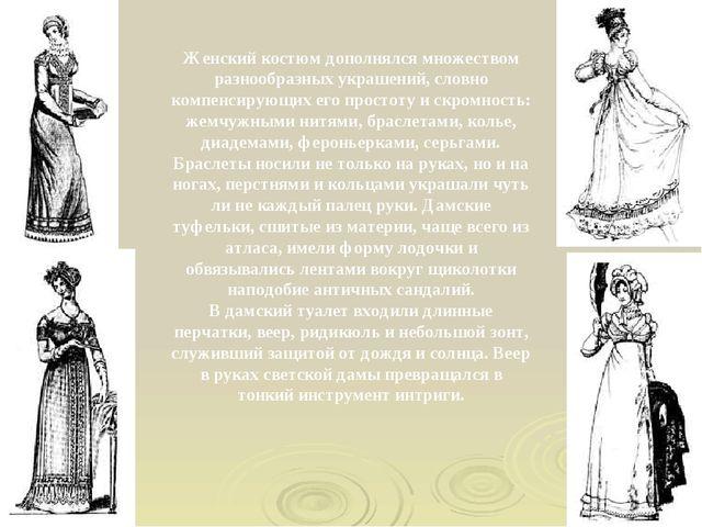 Женский костюм дополнялся множеством разнообразных украшений, словно компенси...