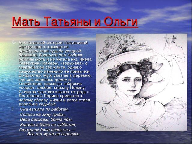 Мать Татьяны и Ольги В жизненной истории Татьяниной матери нам открывается бе...