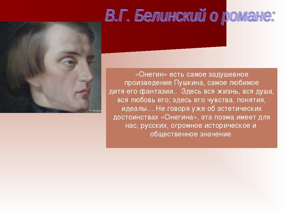 «Онегин» есть самое задушевное произведение Пушкина, самое любимое дитя его ф...