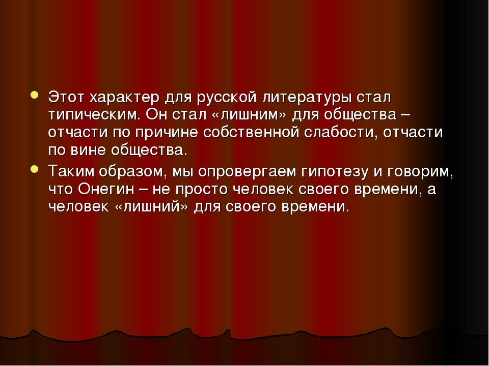 Этот характер для русской литературы стал типическим. Он стал «лишним» для об...