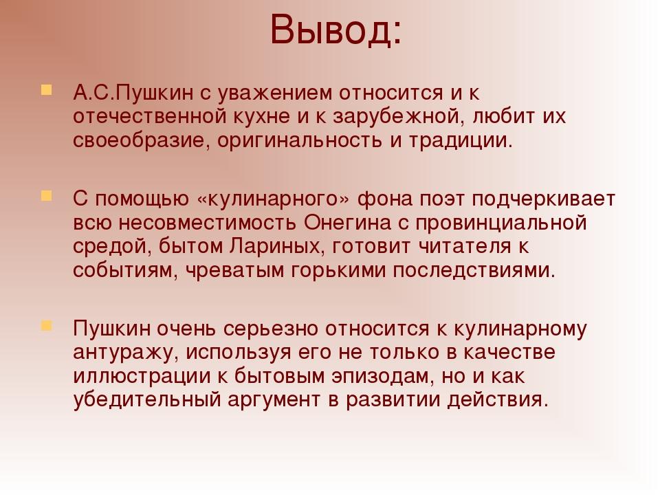 Вывод: А.С.Пушкин с уважением относится и к отечественной кухне и к зарубежно...